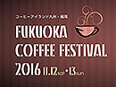 福岡をコーヒーの街に 「福岡コーヒーフェスティバル」が開催へ